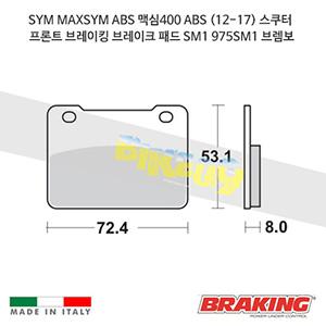 SYM MAXSYM ABS 맥심400 ABS (12-17) 스쿠터 프론트 오토바이 브레이크 패드 라이닝 SM1 975SM1 브렘보 브레이킹