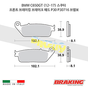 BMW C650GT (12-17) 스쿠터 프론트 브레이킹 브레이크 패드 라이닝 P30 P30716 브렘보