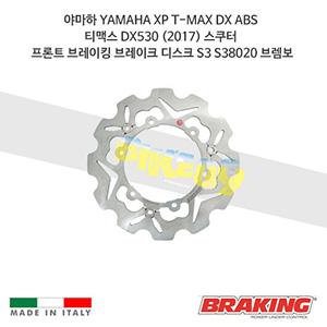 야마하 YAMAHA XP T-MAX DX ABS 티맥스 DX530 (2017) 스쿠터 프론트 오토바이 브레이크 디스크 로터 S3 S38020 브렘보 브레이킹