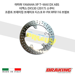 야마하 YAMAHA XP T-MAX DX ABS 티맥스 DX530 (2017) 스쿠터 프론트 오토바이 브레이크 디스크 로터 R-FIX RF8116 브렘보 브레이킹