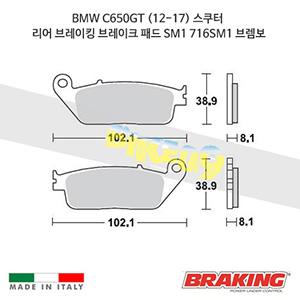 BMW C650GT (12-17) 스쿠터 리어 브레이킹 브레이크 패드 라이닝 SM1 716SM1 브렘보