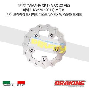야마하 YAMAHA XP T-MAX DX ABS 티맥스 DX530 (2017) 스쿠터 리어 오토바이 브레이크 디스크 로터 W-FIX WF8505 브렘보 브레이킹