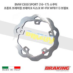 BMW C650 SPORT (16-17) 스쿠터 프론트 브레이킹 브레이크 디스크 로터 W-FIX WF8113 브렘보