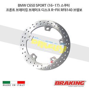 BMW C650 SPORT (16-17) 스쿠터 프론트 브레이킹 브레이크 디스크 로터 R-FIX RF8140 브렘보