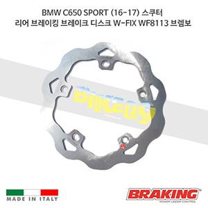 BMW C650 SPORT (16-17) 스쿠터 리어 브레이킹 브레이크 디스크 로터 W-FIX WF8113 브렘보