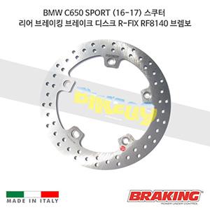 BMW C650 SPORT (16-17) 스쿠터 리어 브레이킹 브레이크 디스크 로터 R-FIX RF8140 브렘보