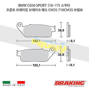BMW C650 SPORT (16-17) 스쿠터 프론트 브레이킹 브레이크 패드 라이닝 CM55 716CM55 브렘보
