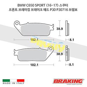 BMW C650 SPORT (16-17) 스쿠터 프론트 브레이킹 브레이크 패드 라이닝 P30 P30716 브렘보