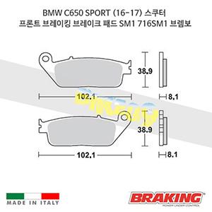 BMW C650 SPORT (16-17) 스쿠터 프론트 브레이킹 브레이크 패드 라이닝 SM1 716SM1 브렘보
