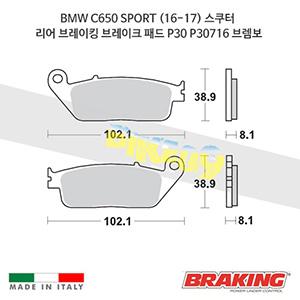 BMW C650 SPORT (16-17) 스쿠터 리어 브레이킹 브레이크 패드 라이닝 P30 P30716 브렘보