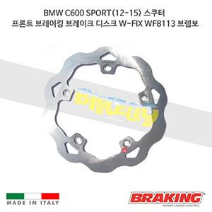 BMW C600 SPORT (12-15) 스쿠터 프론트 브레이킹 브레이크 디스크 로터 W-FIX WF8113 브렘보