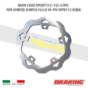 BMW C600 SPORT (12-15) 스쿠터 리어 브레이킹 브레이크 디스크 로터 W-FIX WF8113 브렘보