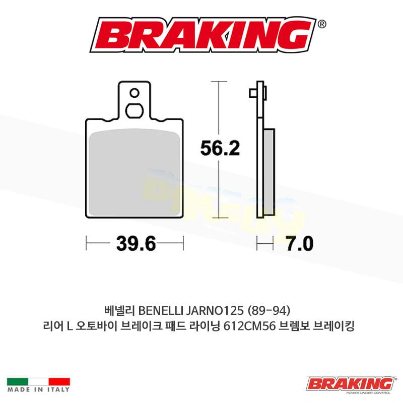 베넬리 BENELLI JARNO125 (89-94) 리어 L 오토바이 브레이크 패드 라이닝 612CM56 브렘보 브레이킹