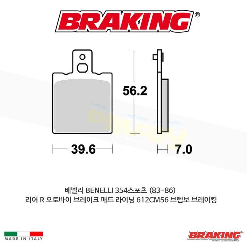 베넬리 BENELLI 354스포츠 (83-86) 리어 R 오토바이 브레이크 패드 라이닝 612CM56 브렘보 브레이킹