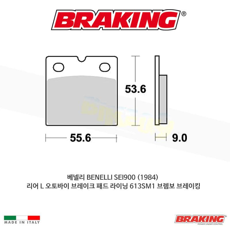 베넬리 BENELLI SEI900 (1984) 리어 L 오토바이 브레이크 패드 라이닝 613SM1 브렘보 브레이킹