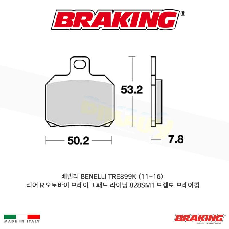 베넬리 BENELLI TRE899K (11-16) 리어 R 오토바이 브레이크 패드 라이닝 828SM1 브렘보 브레이킹