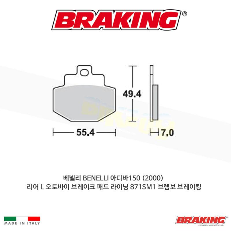 베넬리 BENELLI 아디바150 (2000) 리어 L 오토바이 브레이크 패드 라이닝 871SM1 브렘보 브레이킹