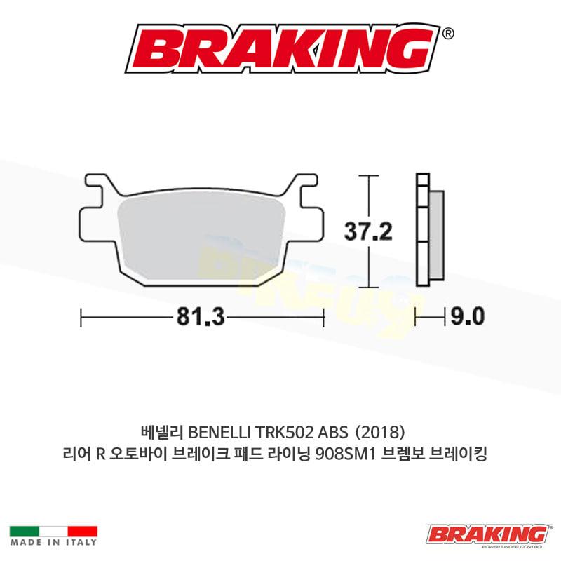 베넬리 BENELLI TRK502 ABS (2018) 리어 R 오토바이 브레이크 패드 라이닝 908SM1 브렘보 브레이킹