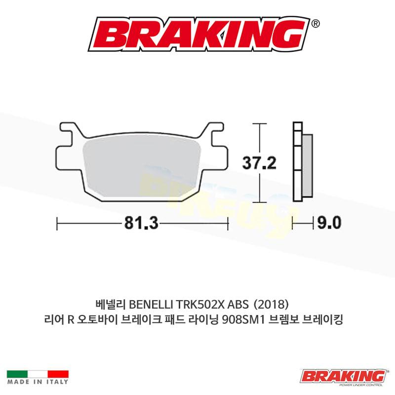 베넬리 BENELLI TRK502X ABS (2018) 리어 R 오토바이 브레이크 패드 라이닝 908SM1 브렘보 브레이킹