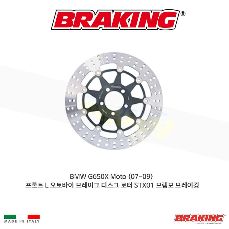 BMW G650X Moto (07-09) 프론트 L 오토바이 브레이크 디스크 로터 STX01 브렘보 브레이킹