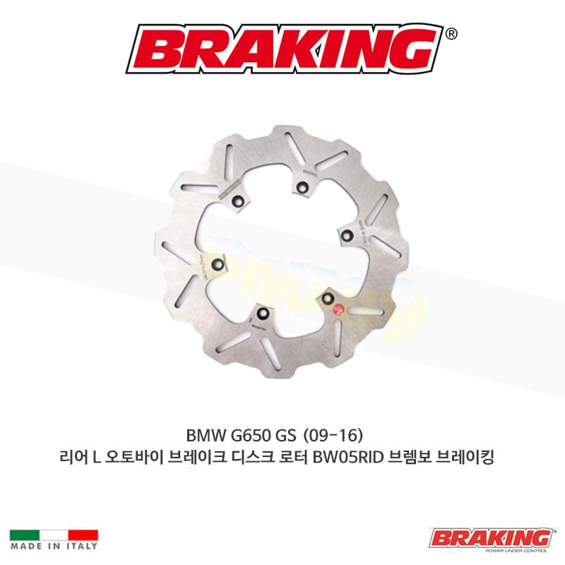 BMW G650 GS (09-16) 리어 L 오토바이 브레이크 디스크 로터 BW05RID 브렘보 브레이킹