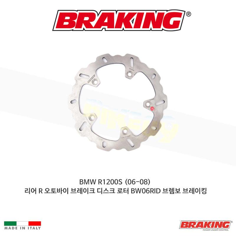 BMW R1200S (06-08) 리어 R 오토바이 브레이크 디스크 로터 BW06RID 브렘보 브레이킹