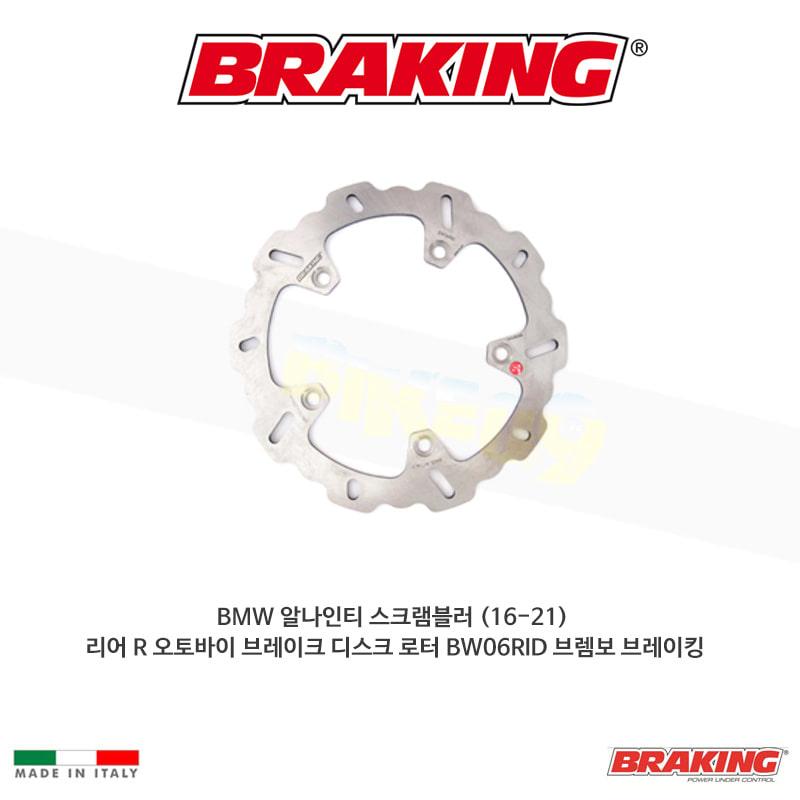 BMW 알나인티 스크램블러 (16-21) 리어 R 오토바이 브레이크 디스크 로터 BW06RID 브렘보 브레이킹