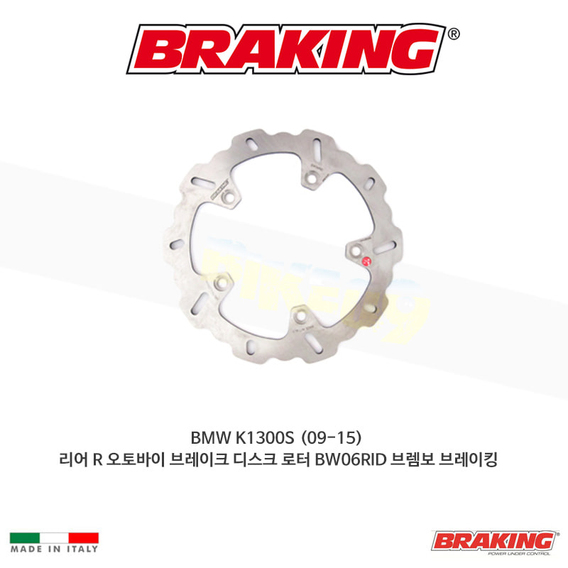 BMW K1300S (09-15) 리어 R 오토바이 브레이크 디스크 로터 BW06RID 브렘보 브레이킹