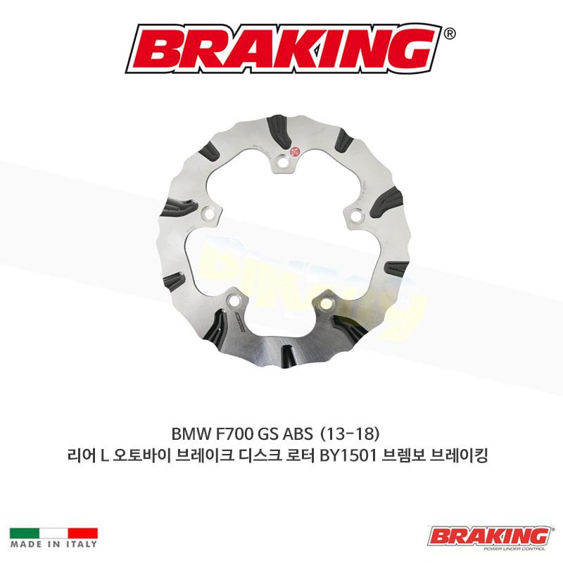 BMW F700 GS ABS (13-18) 리어 L 오토바이 브레이크 디스크 로터 BY1501 브렘보 브레이킹