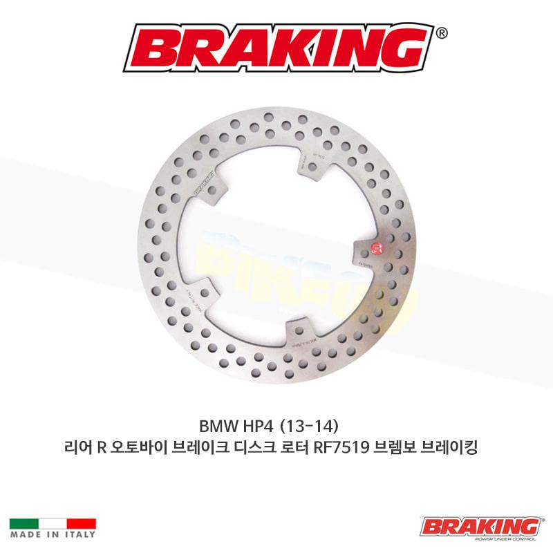 BMW HP4 (13-14) 리어 R 오토바이 브레이크 디스크 로터 RF7519 브렘보 브레이킹