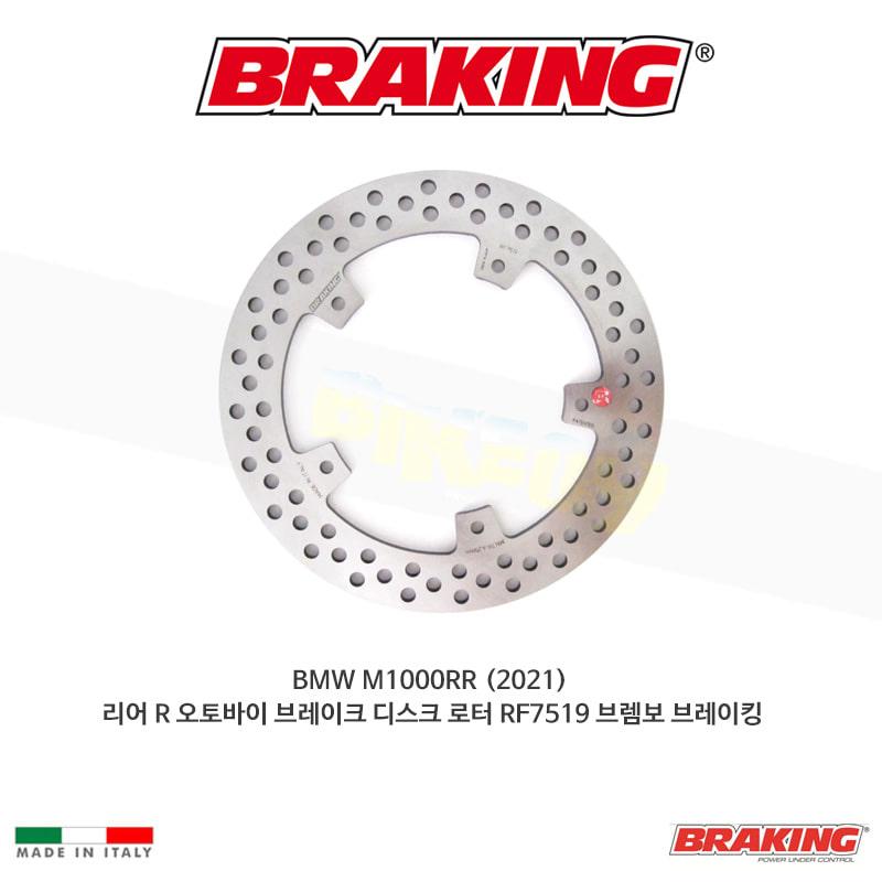 BMW M1000RR (2021) 리어 R 오토바이 브레이크 디스크 로터 RF7519 브렘보 브레이킹
