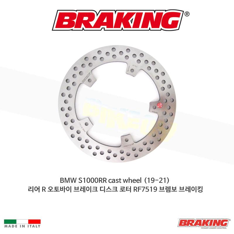 BMW S1000RR cast wheel (19-21) 리어 R 오토바이 브레이크 디스크 로터 RF7519 브렘보 브레이킹