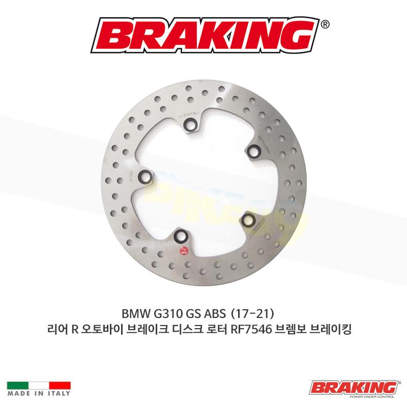BMW G310 GS ABS (17-21) 리어 R 오토바이 브레이크 디스크 로터 RF7546 브렘보 브레이킹