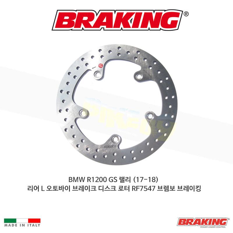BMW R1200 GS 랠리 (17-18) 리어 L 오토바이 브레이크 디스크 로터 RF7547 브렘보 브레이킹