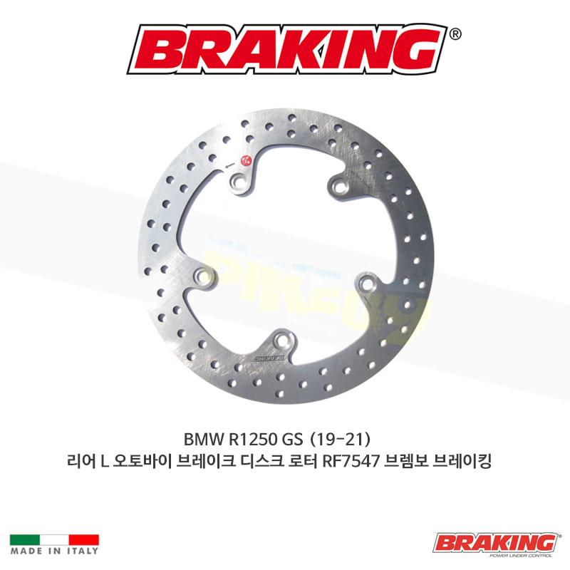 BMW R1250 GS (19-21) 리어 L 오토바이 브레이크 디스크 로터 RF7547 브렘보 브레이킹