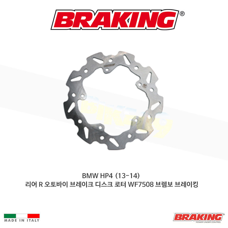 BMW HP4 (13-14) 리어 R 오토바이 브레이크 디스크 로터 WF7508 브렘보 브레이킹