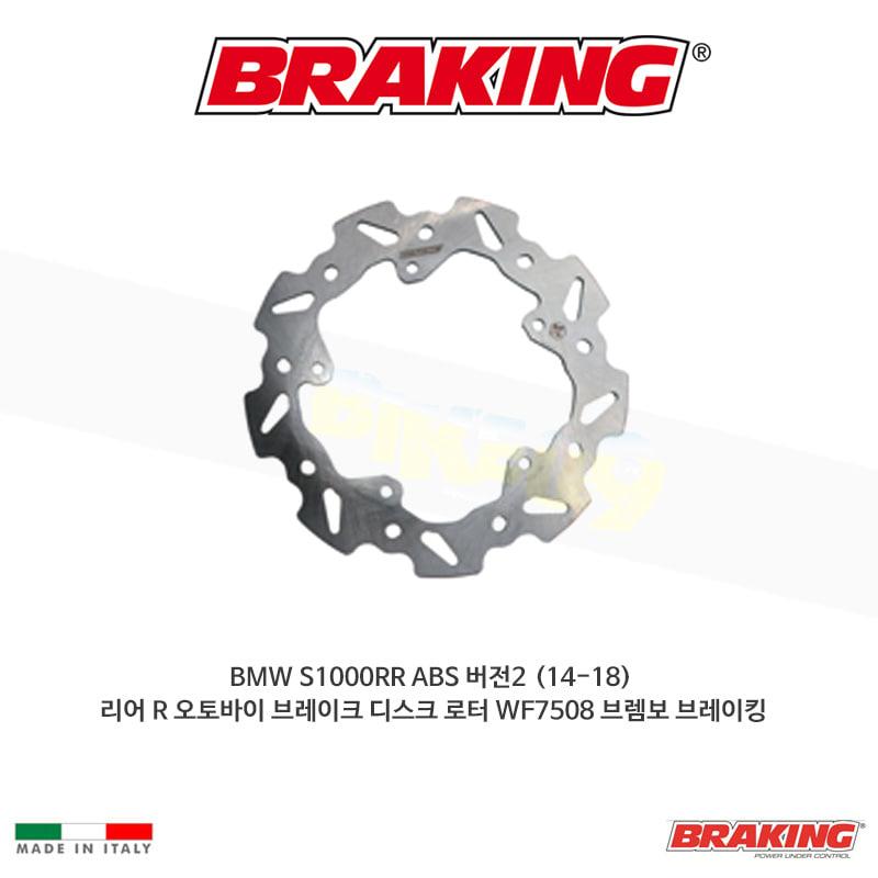 BMW S1000RR ABS 버전2 (14-18) 리어 R 오토바이 브레이크 디스크 로터 WF7508 브렘보 브레이킹