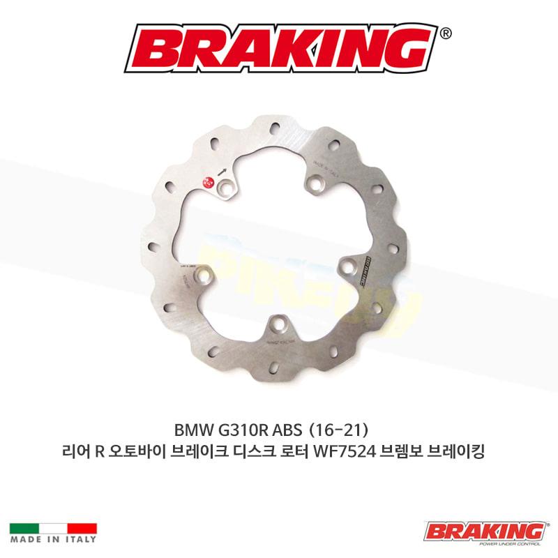 BMW G310R ABS (16-21) 리어 R 오토바이 브레이크 디스크 로터 WF7524 브렘보 브레이킹
