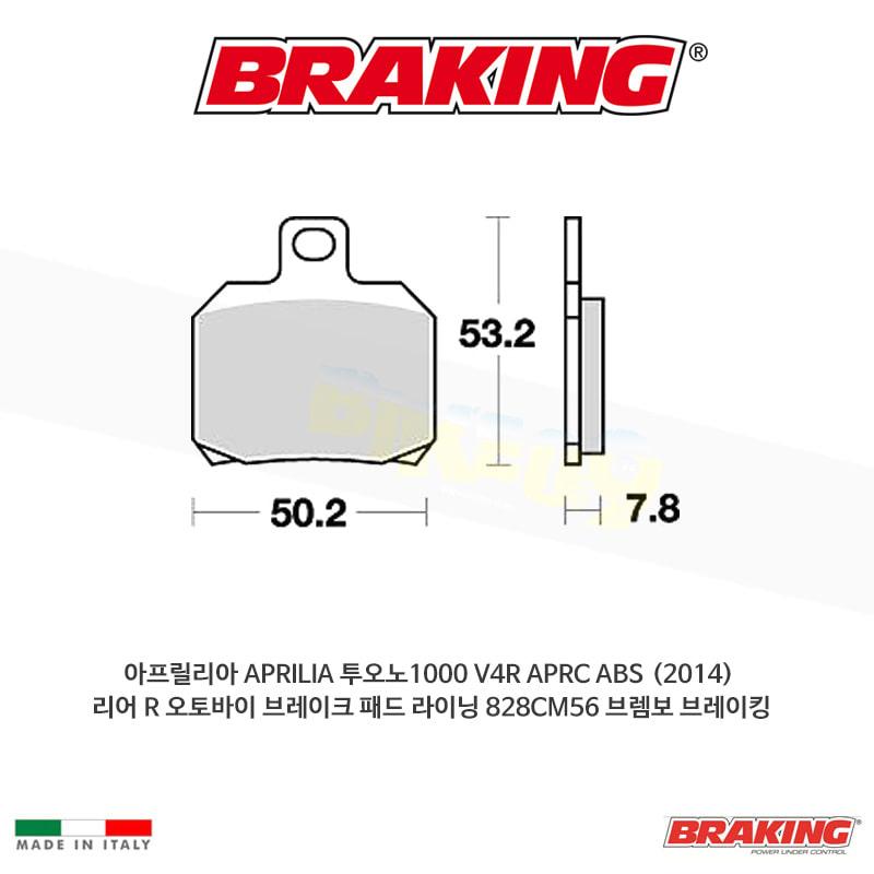 아프릴리아 APRILIA 투오노1000 V4R APRC ABS (2014) 리어 R 오토바이 브레이크 패드 라이닝 828CM56 브렘보 브레이킹
