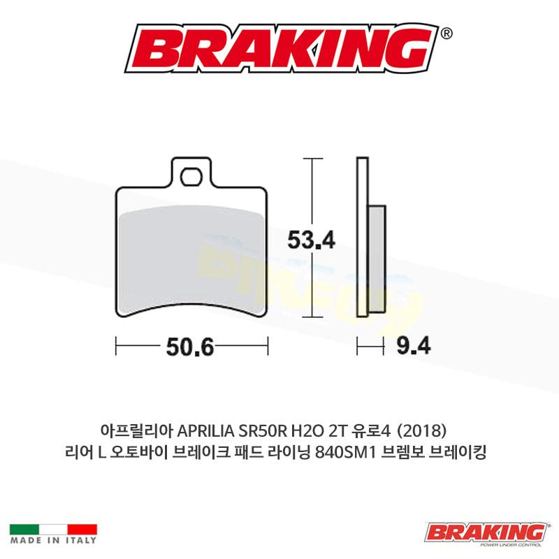아프릴리아 APRILIA SR50R H2O 2T 유로4 (2018) 리어 L 오토바이 브레이크 패드 라이닝 840SM1 브렘보 브레이킹