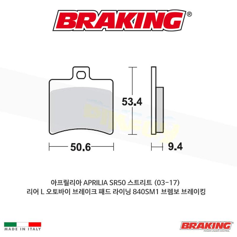 아프릴리아 APRILIA SR50 스트리트 (03-17) 리어 L 오토바이 브레이크 패드 라이닝 840SM1 브렘보 브레이킹