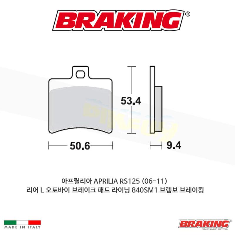 아프릴리아 APRILIA RS125 (06-11) 리어 L 오토바이 브레이크 패드 라이닝 840SM1 브렘보 브레이킹