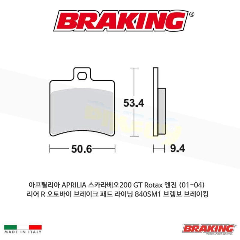 아프릴리아 APRILIA 스카라베오200 GT Rotax 엔진 (01-04) 리어 R 오토바이 브레이크 패드 라이닝 840SM1 브렘보 브레이킹