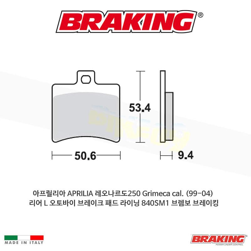 아프릴리아 APRILIA 레오나르도250 Grimeca cal. (99-04) 리어 L 오토바이 브레이크 패드 라이닝 840SM1 브렘보 브레이킹