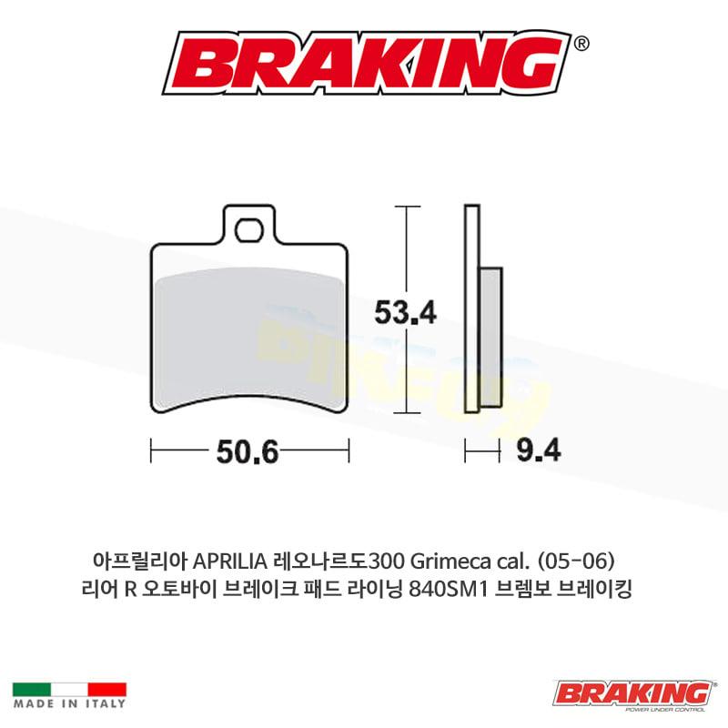 아프릴리아 APRILIA 레오나르도300 Grimeca cal. (05-06) 리어 R 오토바이 브레이크 패드 라이닝 840SM1 브렘보 브레이킹