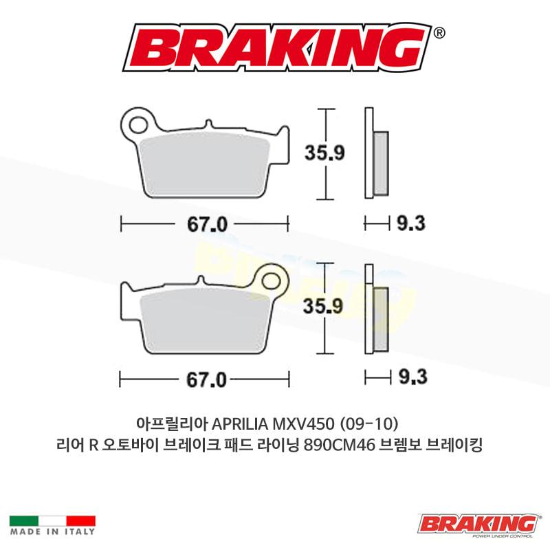 아프릴리아 APRILIA MXV450 (09-10) 리어 R 오토바이 브레이크 패드 라이닝 890CM46 브렘보 브레이킹