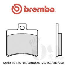 Aprilia RS 125 -05/Scarabeo 125/150/200/250 브레이크 패드 브렘보 신터드