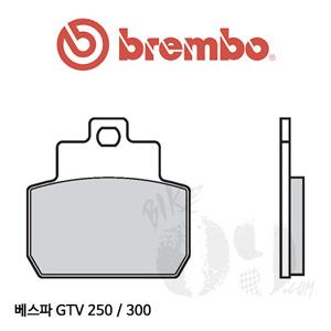 베스파 GTV 250 / 300 / 리어용 브레이크 패드 브렘보 스쿠터 신터드
