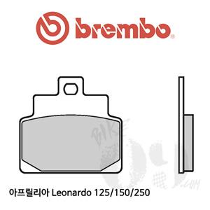 아프릴리아 Leonardo 125/150/250 브레이크 패드 브렘보 신터드