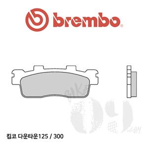 킴코 다운타운125 / 300 브레이크 패드 브렘보 신터드